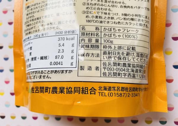パッケージに記載された原材料名。かぼちゃ100%