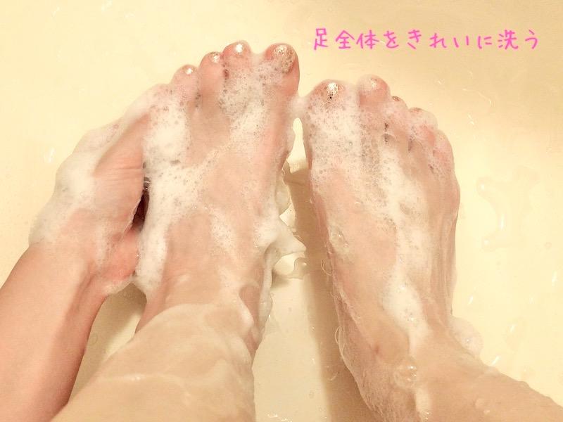 ボディソープで足全体をきれいに洗う