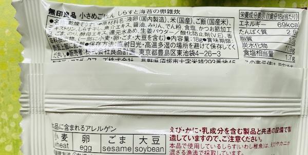 パッケージに記載された栄養成分など