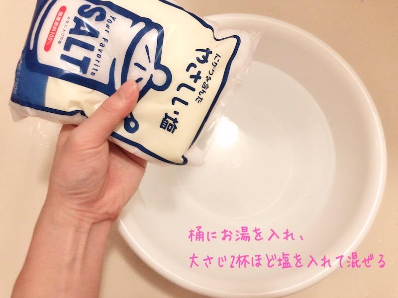 桶に塩とお湯を入れる