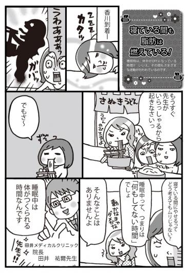 香川到着ー もうすぐ 先生が いらっしゃるから 起きなさいっ でもさ〜 寝ている間にやせるって どう考えてもムリじゃない? 睡眠中って、つまりは 「何もしてない時間」 でしょ そんなことは ありませんよ 睡眠中は 体がつくられる 時間なんです