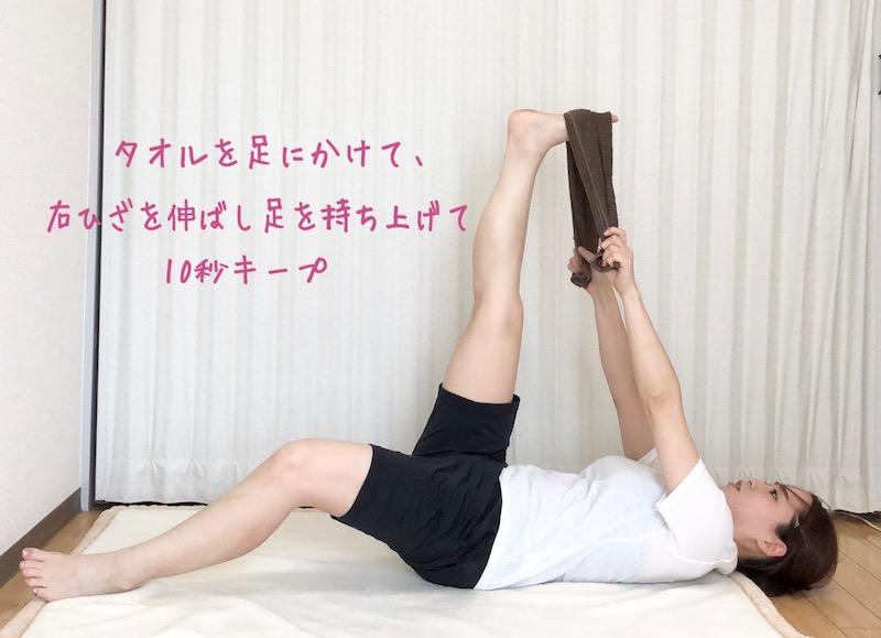 タオルを使って右脚をストレッチ