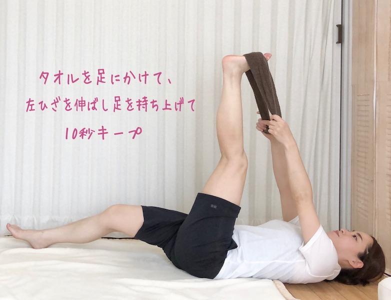 タオルを使って左脚をストレッチ