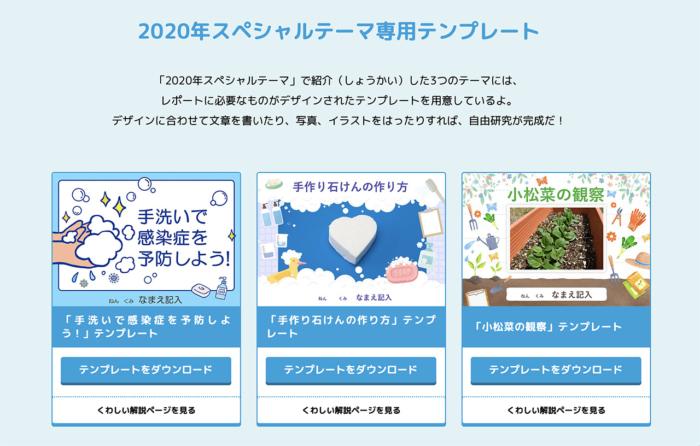 「2020年スペシャルテーマ部門」は、3つのテーマの中から自分に合ったものを選んで応募。専用のテンプレートも用意されている。