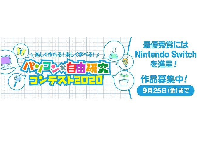 シルバーウィークは親子で楽しく自由研究! Nintendo Switchがもらえるコンテストも開催中!