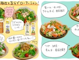 トッピングは肉&魚を! 人気のダイエットインスタグラマー「でぶみ・ゆう」さんの満足サラダの作り方
