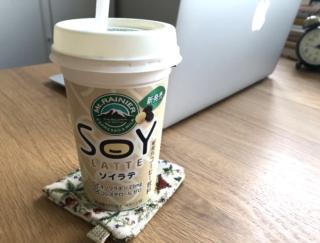 豆乳系が苦手な編集部員。今回「ソイラテ」にハマる  #週末よもやま
