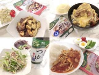 ダイエット飯! たんぱく質&糖質カットの「からだシフト」を使ったアレンジレシピ7食