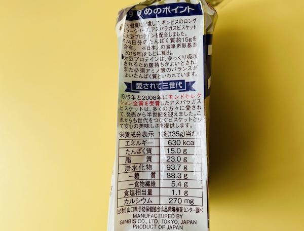 ビンギスのアスパラガスプロテインの栄養成分表示