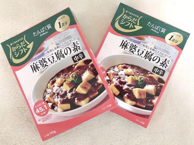 からだシフトの麻婆豆腐の素