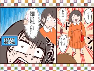【漫画レポート】妊婦さんに間違えられた…! 69kgから16kgやせに成功した食事の工夫