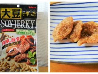 """「大豆で作ったSOY JERKY」、""""これは干し肉!?""""と思わず叫んだできばえにびっくり #Omezaトーク"""
