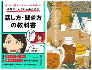 カリスマ書店員・新井見枝香さんが選ぶ「コロナ禍の今こそ、読みたい本」 人間関係編