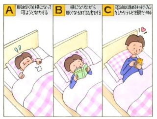【心理テスト】なかなか眠れない夜。どうやって過ごす?