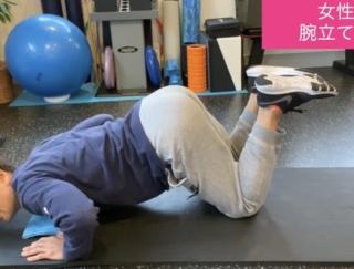 【動画で解説】女性の筋トレにおすすめ! 二の腕やせ&美バストを叶える5段階腕立て伏せ