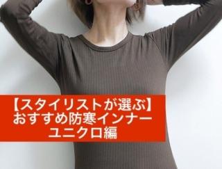 【ユニクロ】ねらい目はこれ!スタイリスト厳選、売り切れ前にGETしたいおすすめ防寒インナー