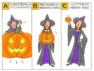 【心理テスト】あなたがいちばん惹かれるハロウィンのかぼちゃは?