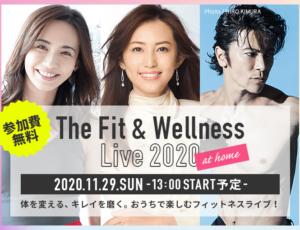 【参加費無料!】FYTTE主催フィットネスライブ「The Fit & Wellness Live 2020 at home」今年はオンラインで開催!