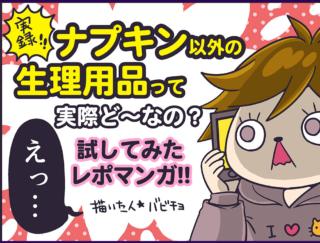 【漫画レポート】生理の日もナプキンがいらない!? 超吸収型生理ショーツ「ベア シグネチャー ショーツ」を試してみた!