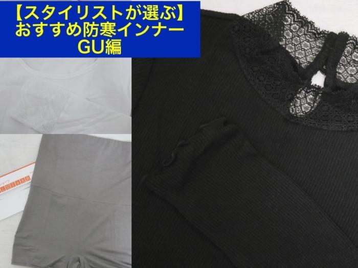 【GU】売り切れ前にGETすべし! スタイリストが推すプチプラ防寒インナー