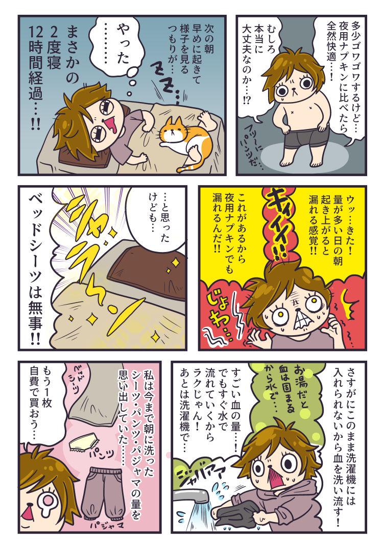 ナプキン 漫画 オモコロ