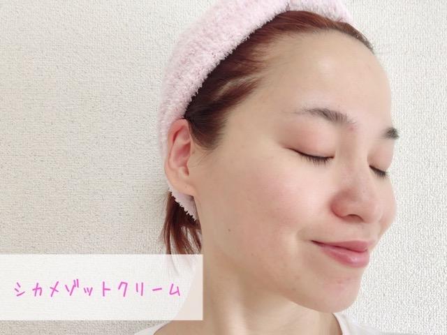 シカメゾットクリームを顔につけたイメージ画像