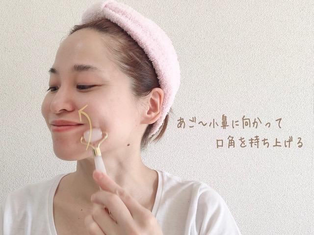 あご~小鼻に向かって口角を持ち上げるように流す