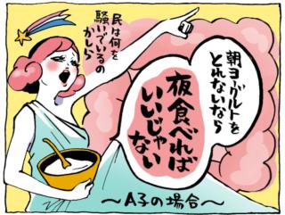 夜から始める新習慣! 働き女子に夜にもヨーグルトがオススメのワケは?