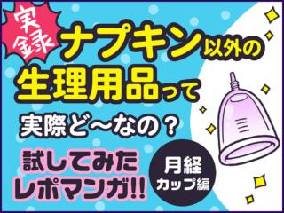[漫画レポート]月経カップに初挑戦! 最初は大変? 慣れたら快適? 実際ど~なの?