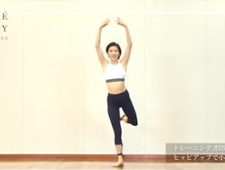 【動画で美ボディ】ヒップアップエクサで小尻になる! 4分間トレーニング