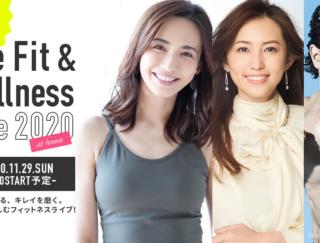 11/29 武田真治さんと一緒に筋トレを楽しむイベント開催! おうちで「筋肉ダンス」を予習しよう!