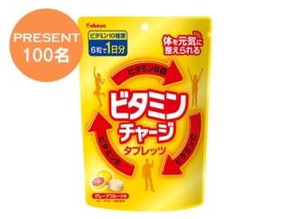 『ビタミンチャージタブレッツ』6袋が100名に当たる!「#フィッテチャレンジ2020」でビタミン習慣に挑戦!