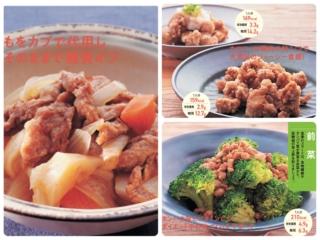 大豆ミートから揚げ(右上)、大豆ミートのレンチン肉じゃが風(左)、ブロッコリーそぼろ(右下)