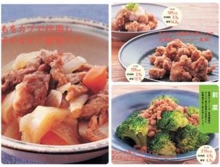 18日間で−約3kg! 最強ダイエットフード「大豆ミート」のやせるレシピ3つ