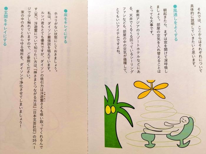 わかりやすい表現とかわいいイラスト(キャメ先生作)で読みやすい!