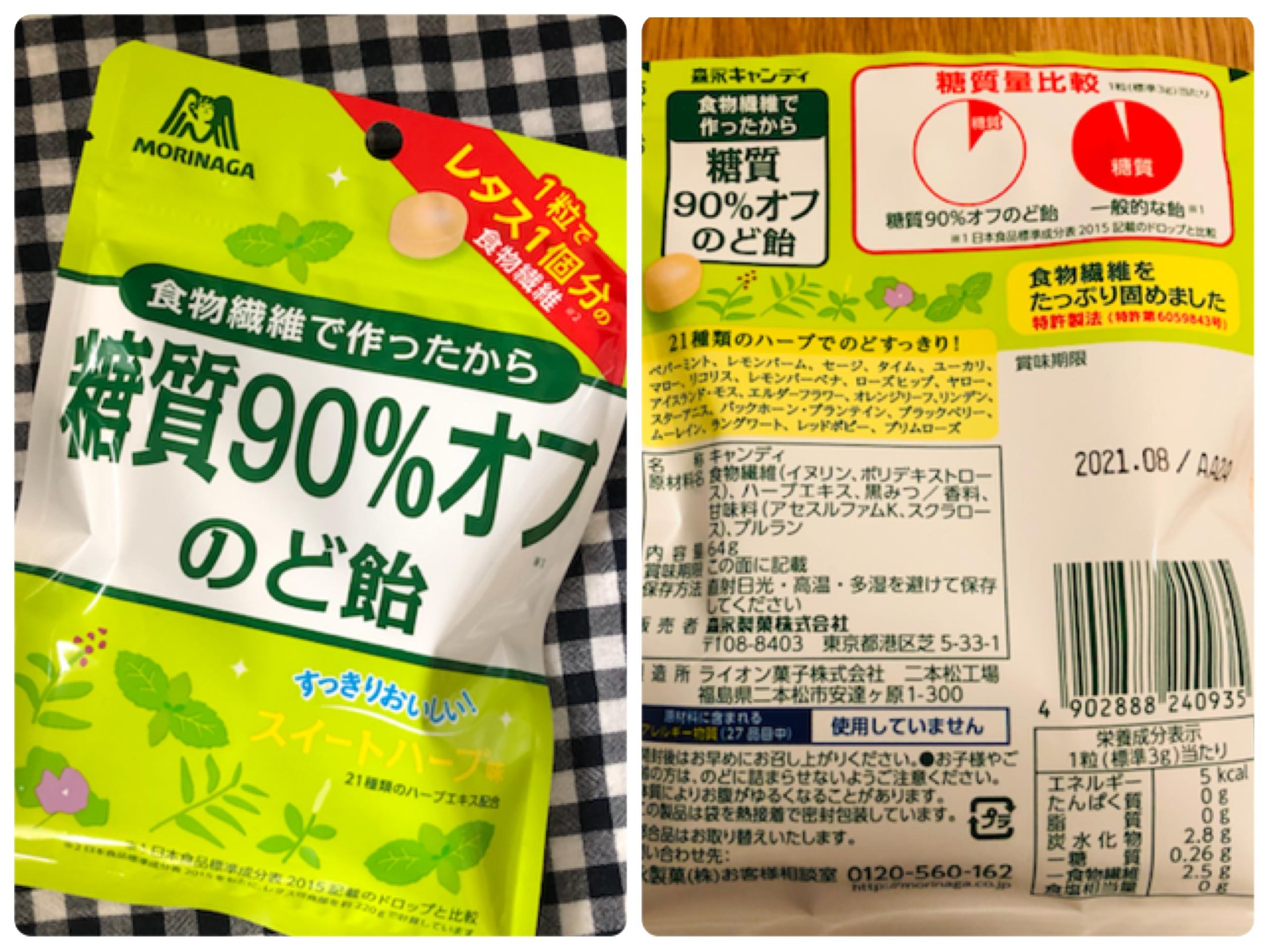 のど飴のパッケージ(左)と栄養成分表示など(右)