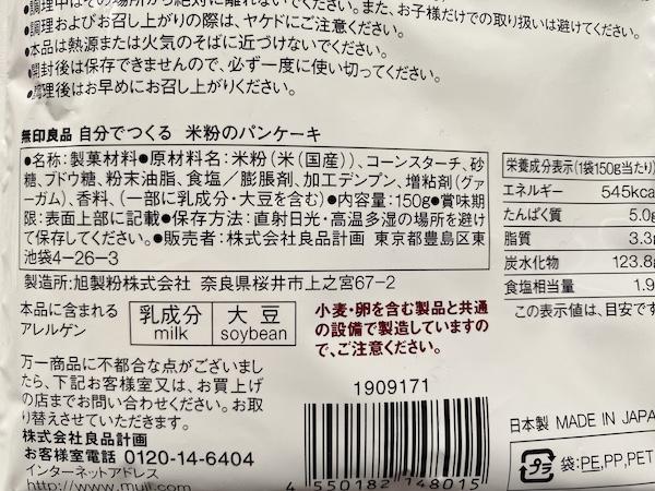 パケージに記載された原材料名