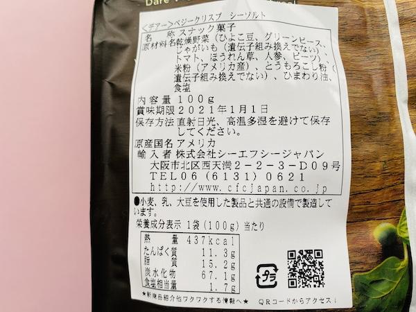 パッケージに記載された原材料名と栄養成分表示