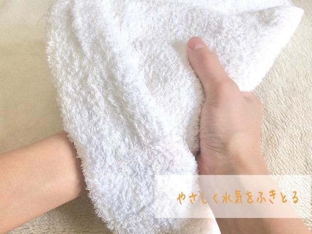 タオルで水気をふく