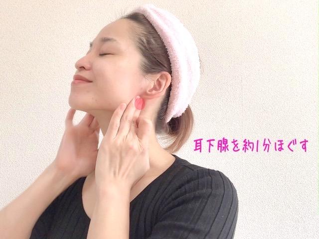 耳の下の耳下腺をほぐす