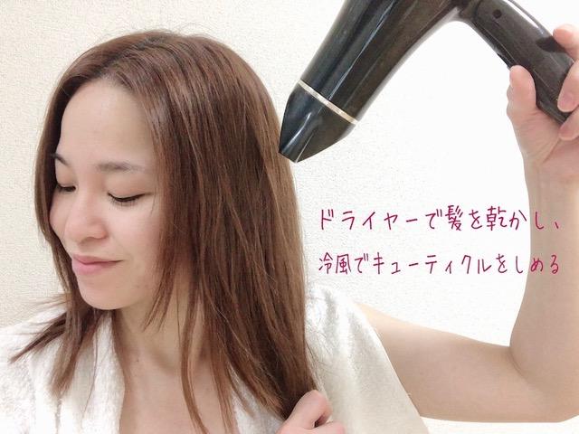 ドライヤーで髪の毛を乾かす