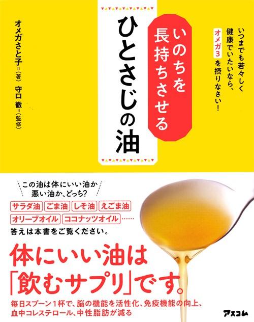 『いのちを長持ちさせるひとさじの油―いつまでも若々しく健康でいたいなら、オメガ3を摂りなさい!』(アスコム)