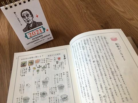 2021年の卓上カレンダーと「おうちで楽しむにほんの行事」の本