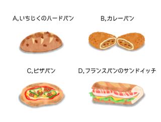 【ダイエットチョイス!】お昼を食べそこなってお腹ぺこぺこ。パン屋に入ったあなたが夕ご飯の前に1個だけ買うのにベストな選択は?~EICO式ダイエットのコツ~