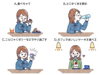 【ダイエットチョイス!】生理前で甘いものが食べたい! どうするのが効果的?~EICO式ダイエットのコツ~
