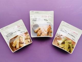 小麦・卵・乳不使用! ダイエットのお供にも! 米粉や米ぬかで作った無印の「スティックサブレ」3種