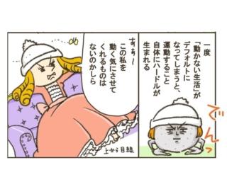 進め! 下り坂ジェンヌ♡ 小豆だるまのアラフォー奮闘記 #2