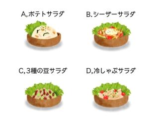 【ダイエットチョイス!】友だちとレストランで外食。どんなサラダを選ぶ?~EICO式ダイエットのコツ~
