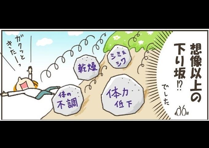 """体力低下、筋量減少…あらゆるものが""""下がり""""がちな40代を生き抜くには? ~進め! 下り坂ジェンヌ♡ 小豆だるまのアラフォー奮闘記 #1"""