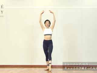 【動画で美ボディ】キュッと引き締まった足首を作る!4分間トレーニング